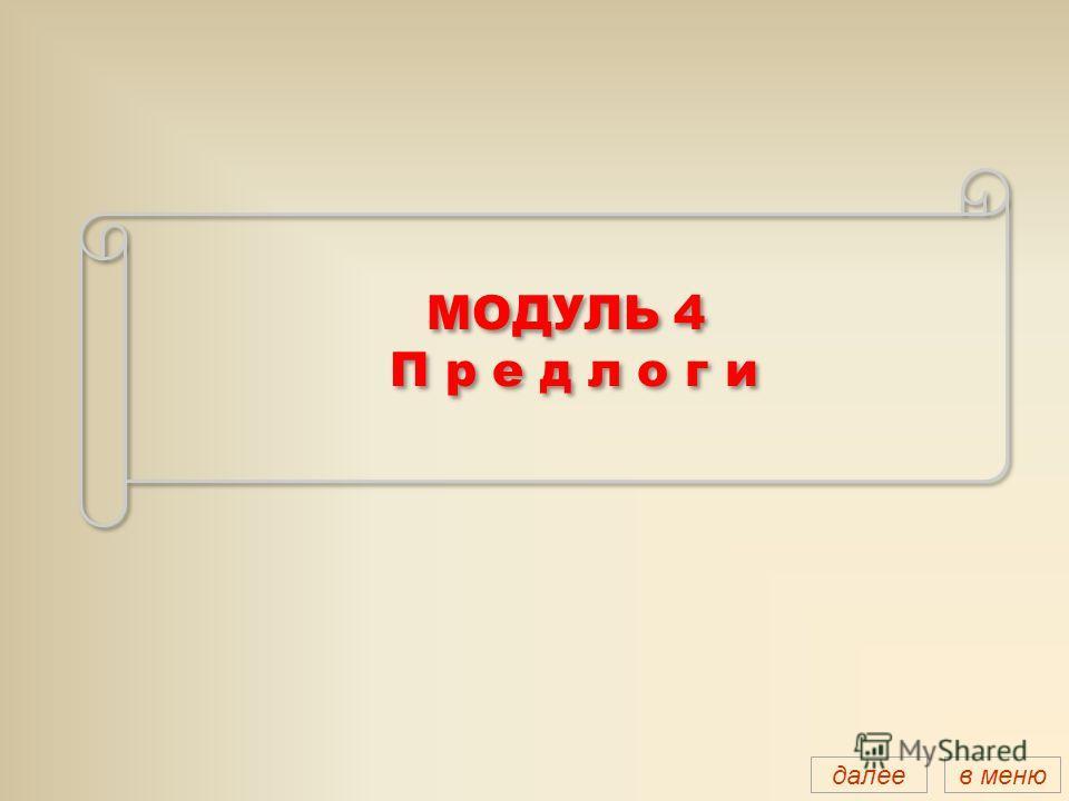 МОДУЛЬ 4 П р е д л о г и далеев меню