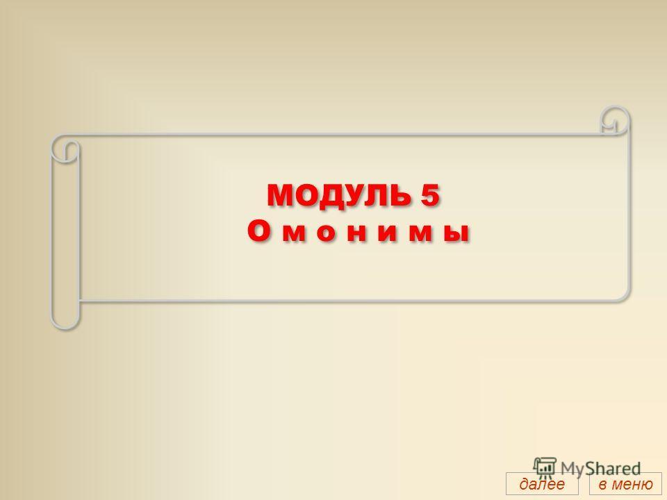 МОДУЛЬ 5 О м о н и м ы далеев меню
