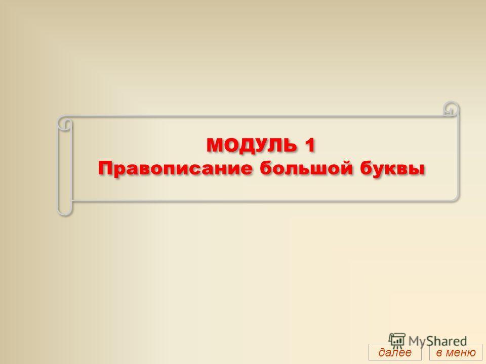 МОДУЛЬ 1 Правописание большой буквы далеев меню