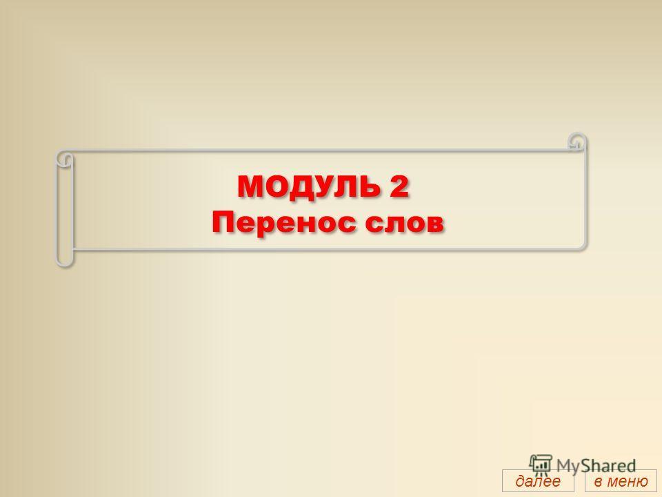 МОДУЛЬ 2 Перенос слов далеев меню