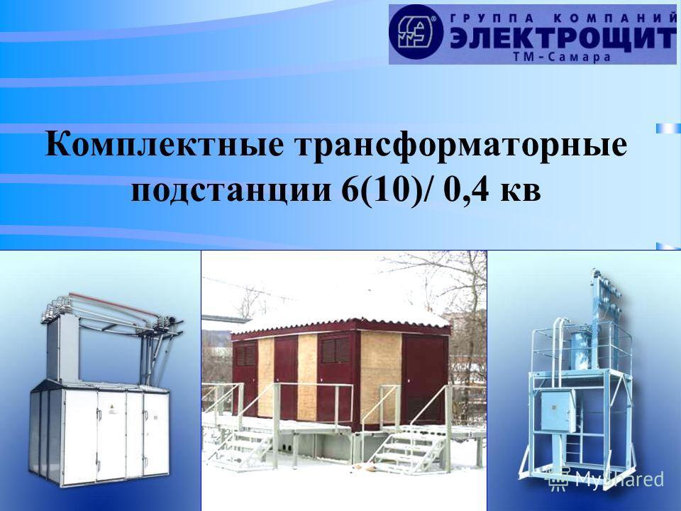 Комплектные трансформаторные подстанции 6(10)/ 0,4 кв