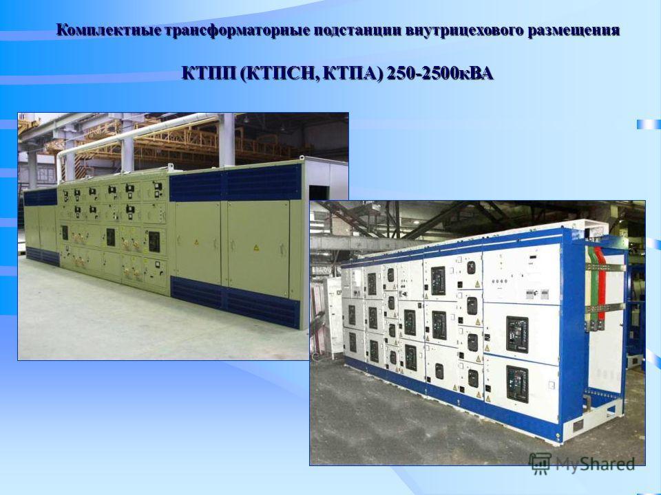 Комплектные трансформаторные подстанции внутрицехового размещения КТПП (КТПСН, КТПА) 250-2500 кВА
