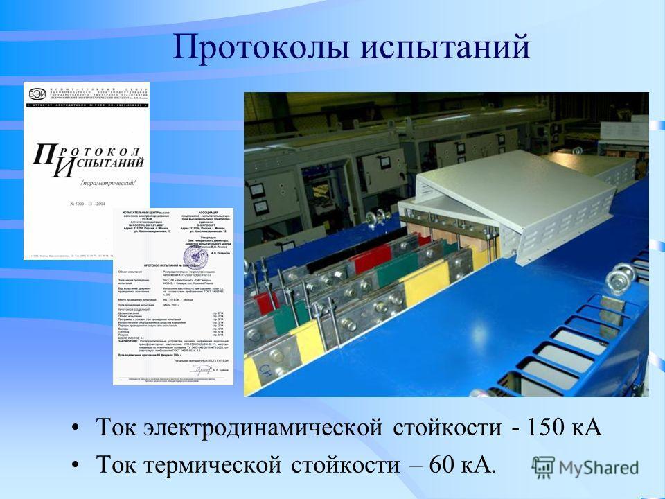 Протоколы испытаний Ток электродинамической стойкости - 150 кА Ток термической стойкости – 60 кА.