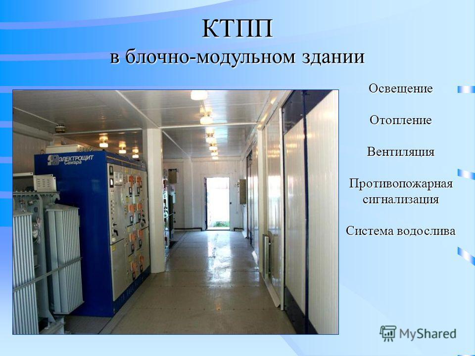 КТПП в блочно-модульном здании Освещение Отопление Вентиляция Противопожарная сигнализация Система водослива