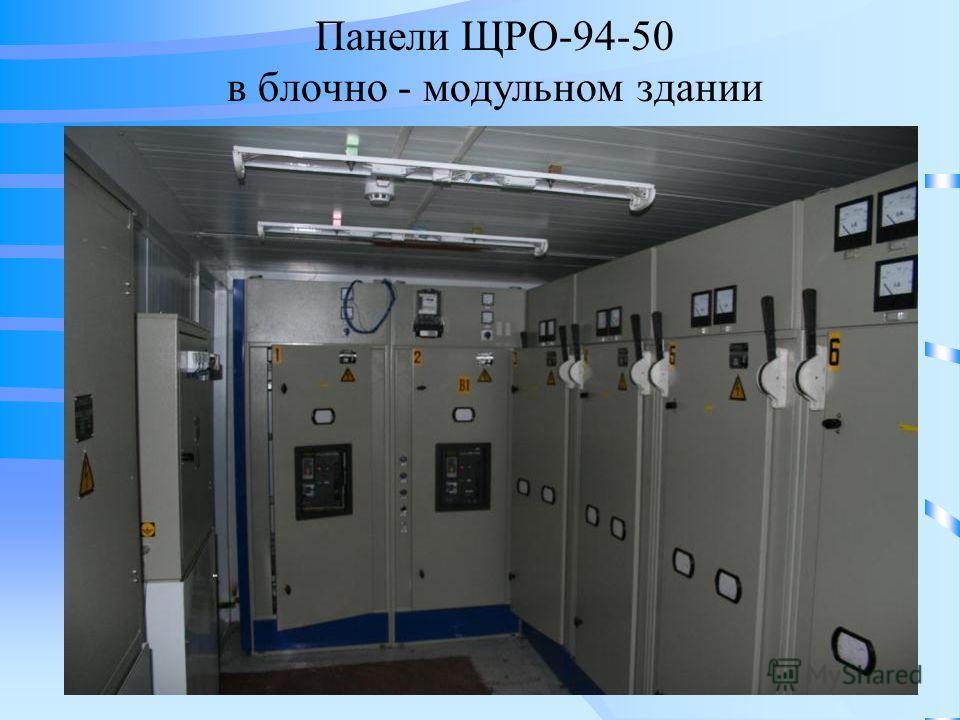 Панели ЩРО-94-50 в блочно - модульном здании