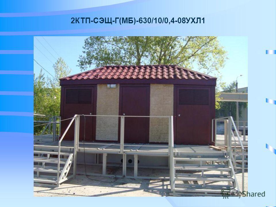 2КТП-СЭЩ-Г(МБ)-630/10/0,4-08УХЛ1