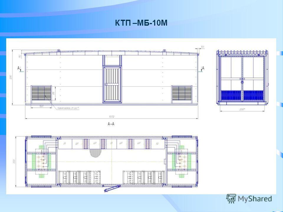 КТП –МБ-10М