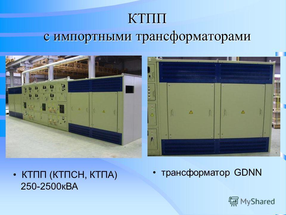 КТПП (КТПСН, КТПА) 250-2500 кВА трансформатор GDNN КТПП с импортными трансформаторами