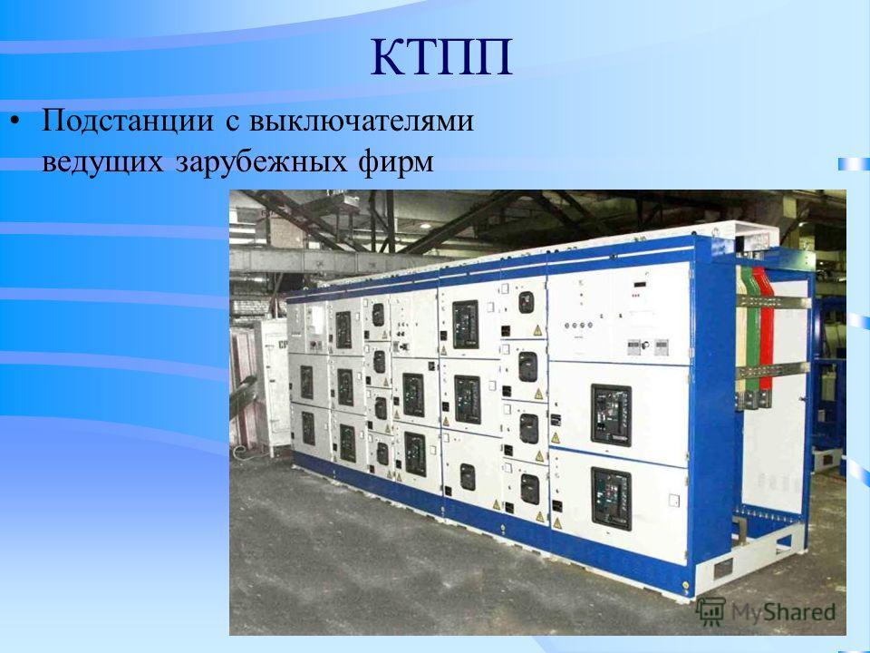 Подстанции с выключателями ведущих зарубежных фирм КТПП