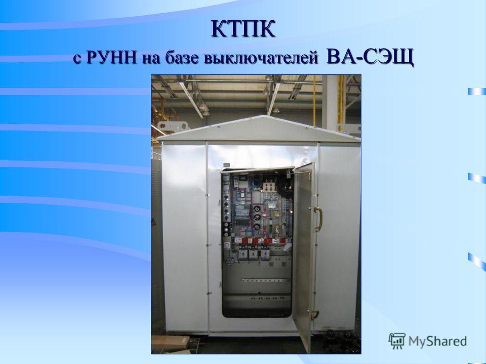 КТПК с РУНН на базе выключателей ВА-СЭЩ