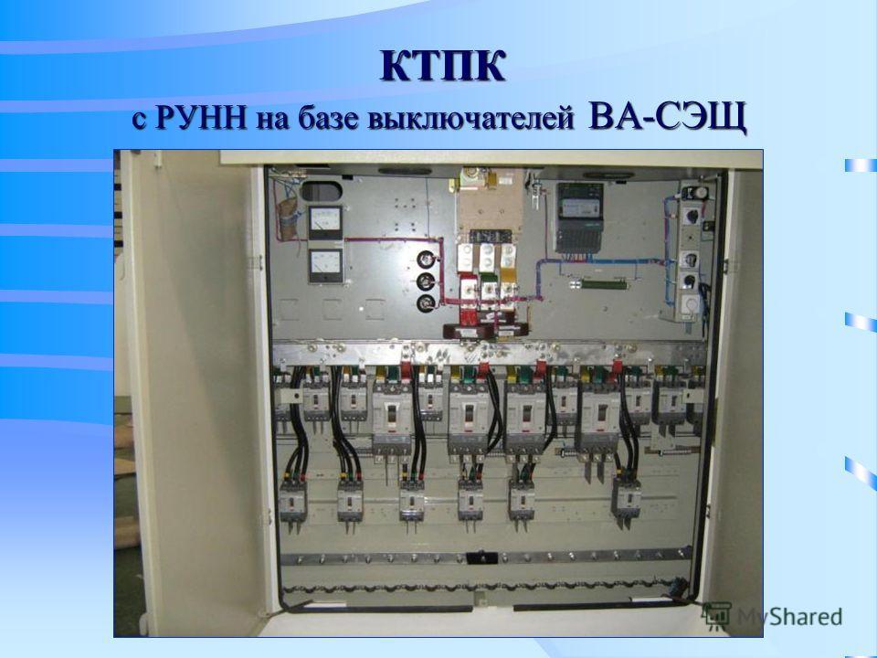 КТПК с РУНН на базе выключателей ВА-СЭЩ КТПК с РУНН на базе выключателей ВА-СЭЩ