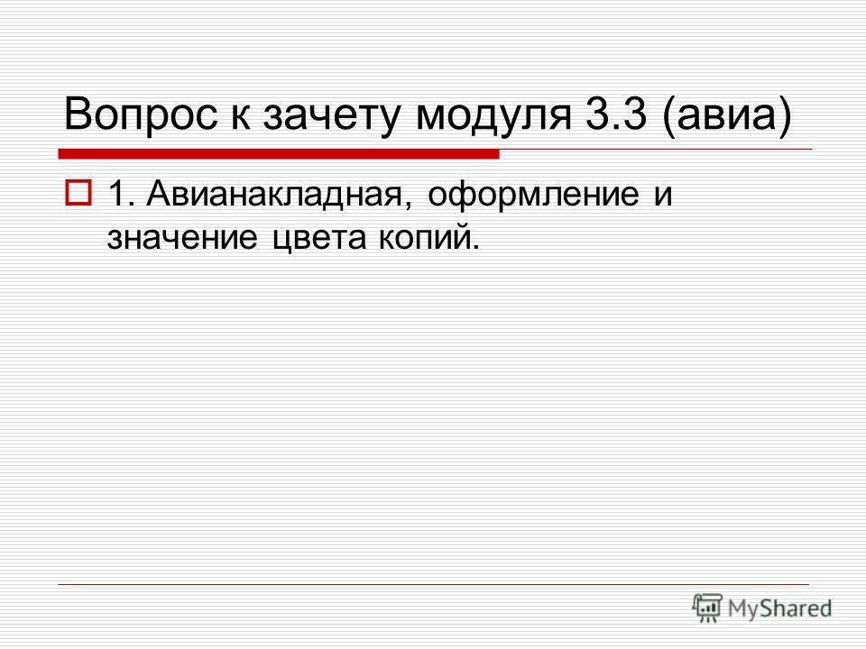 Вопрос к зачету модуля 3.3 (авиа) 1. Авианакладная, оформление и значение цвета копий.