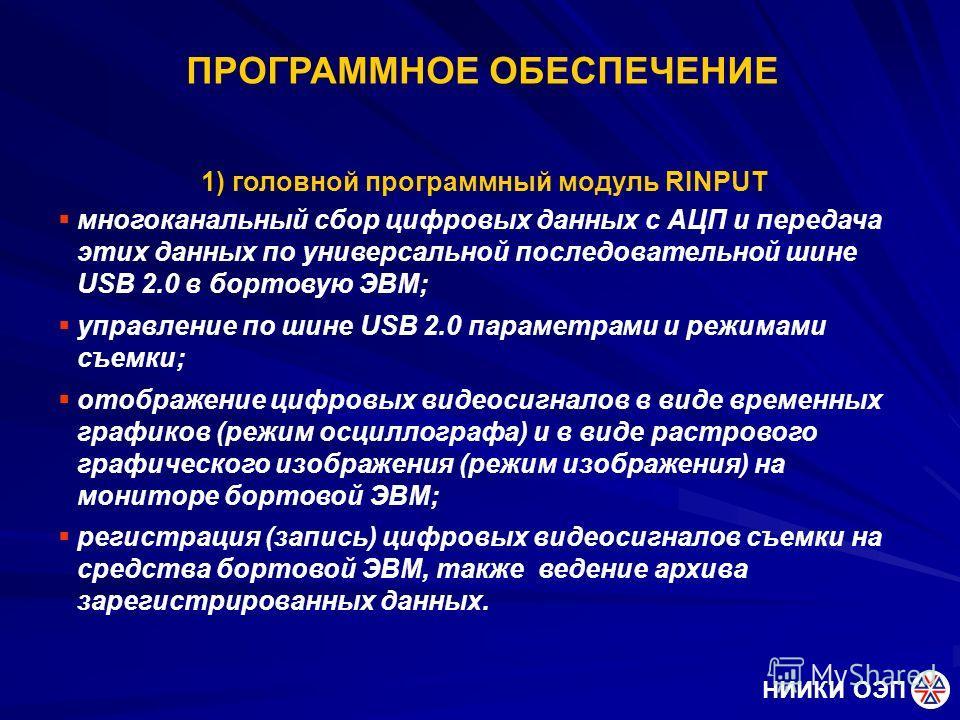 1) головной программный модуль RINPUT многоканальный сбор цифровых данных с АЦП и передача этих данных по универсальной последовательной шине USB 2.0 в бортовую ЭВМ; управление по шине USB 2.0 параметрами и режимами съемки; отображение цифровых видео