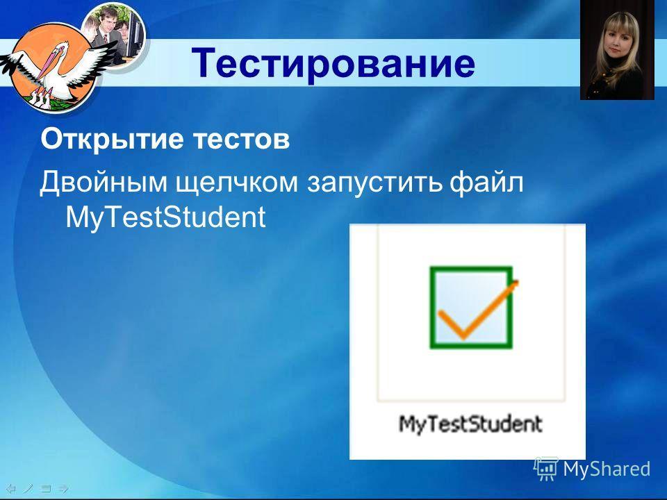 Тестирование Открытие тестов Двойным щелчком запустить файл MyTestStudent