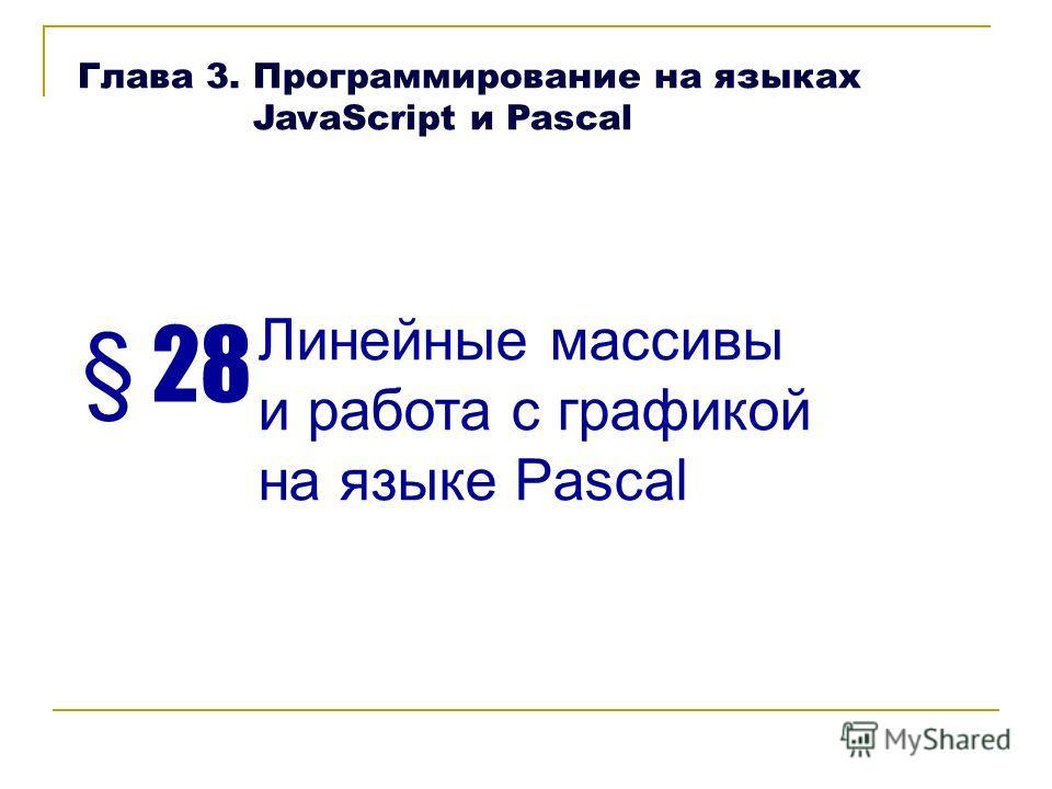 § 28 Линейные массивы и работа с графикой на языке Pascal Глава 3. Программирование на языках JavaScript и Pascal