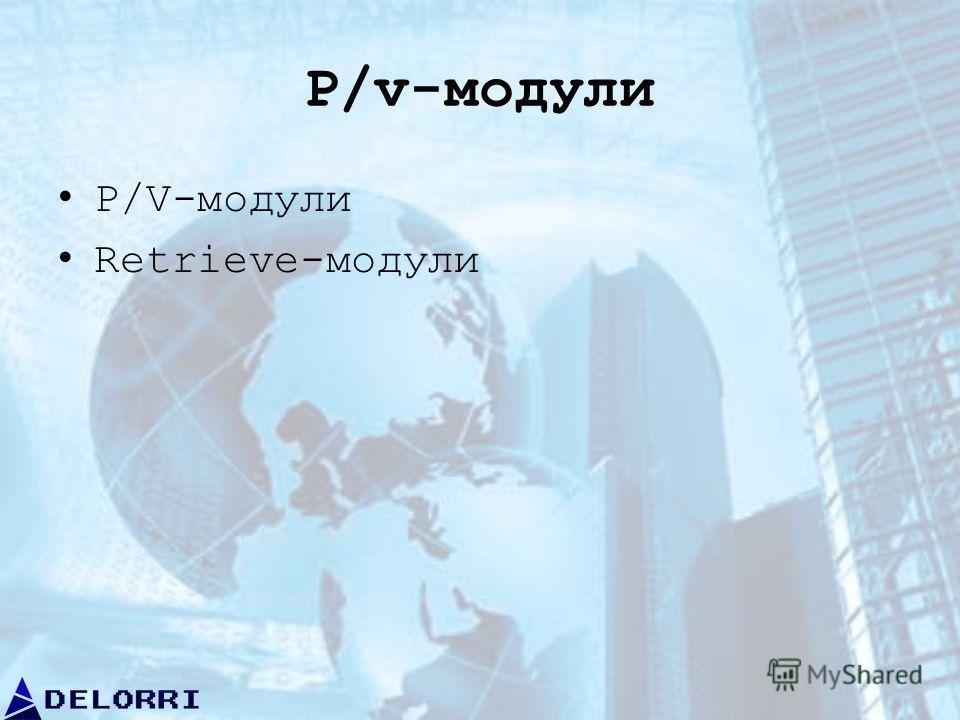 P/v-модули P/V-модули Retrieve-модули