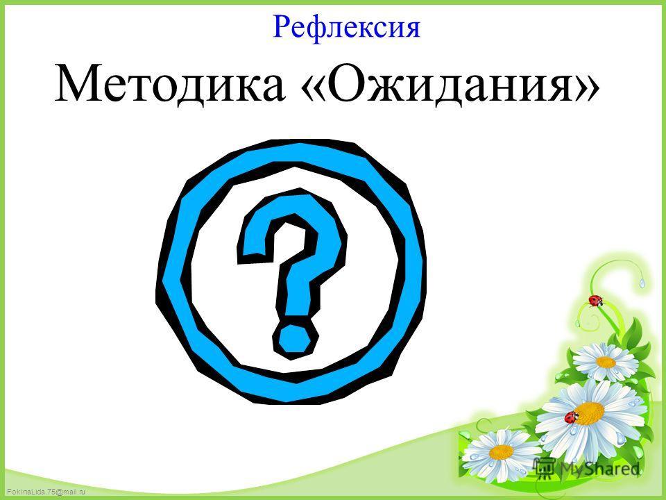 FokinaLida.75@mail.ru Методика «Ожидания» Рефлексия