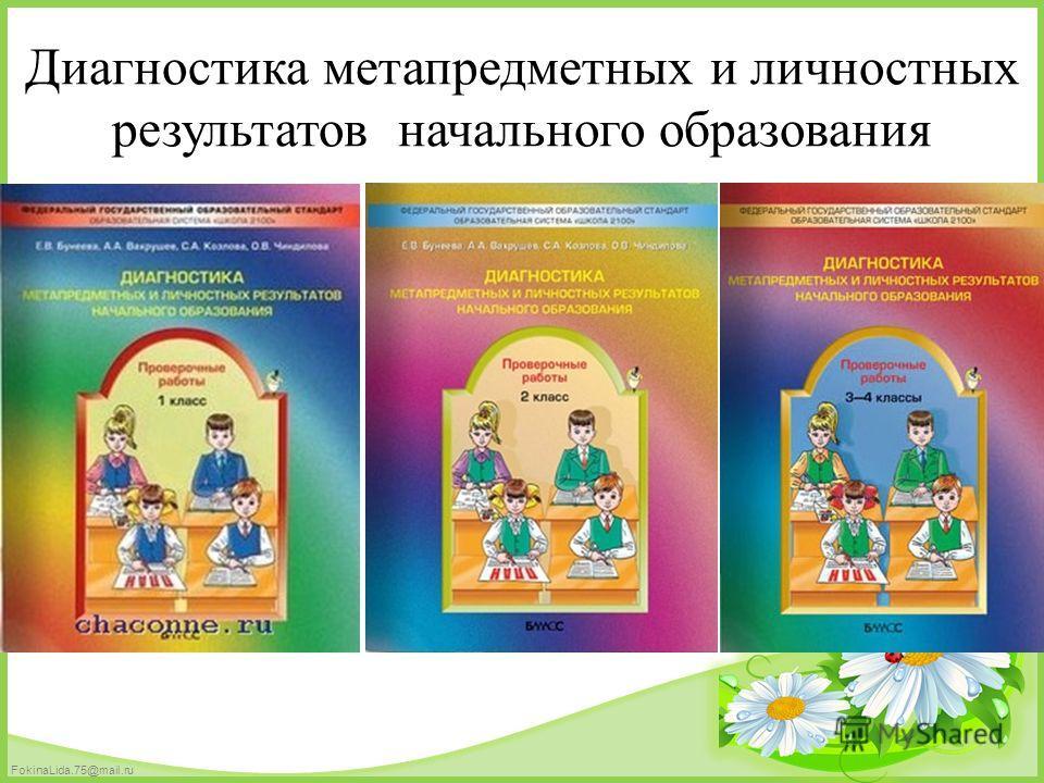 Диагностика метапредметных и личностных результатов начального образования