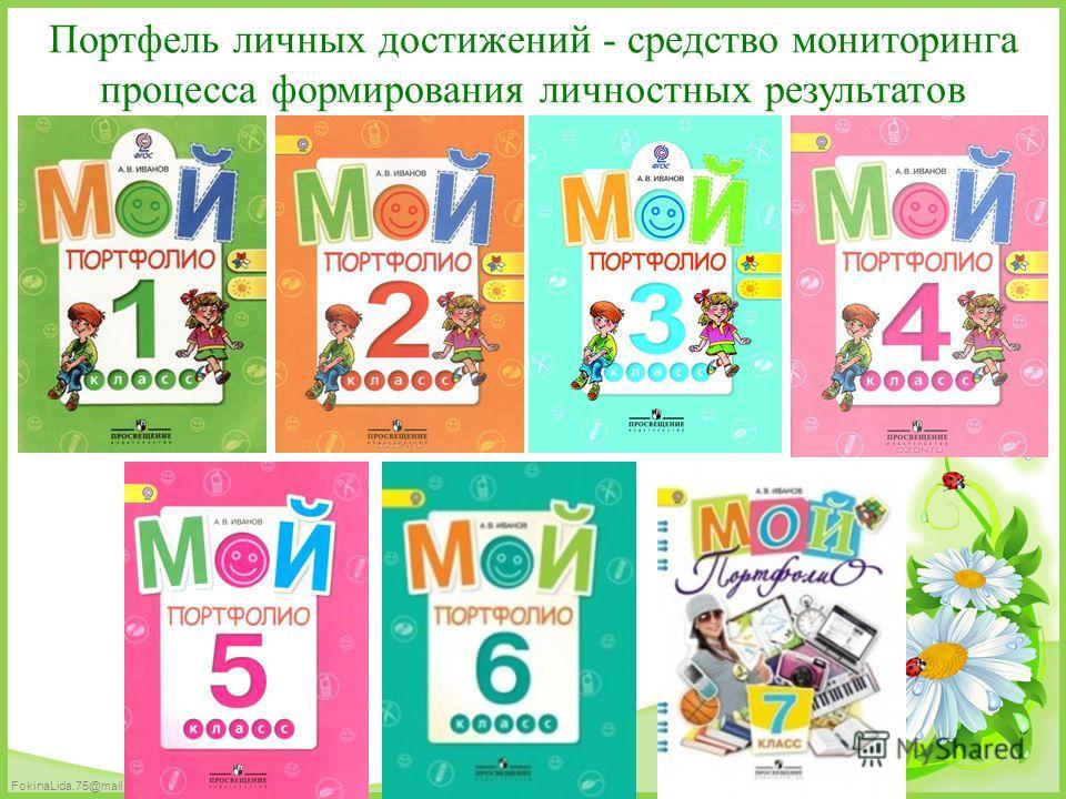 FokinaLida.75@mail.ru Портфель личных достижений - средство мониторинга процесса формирования личностных результатов