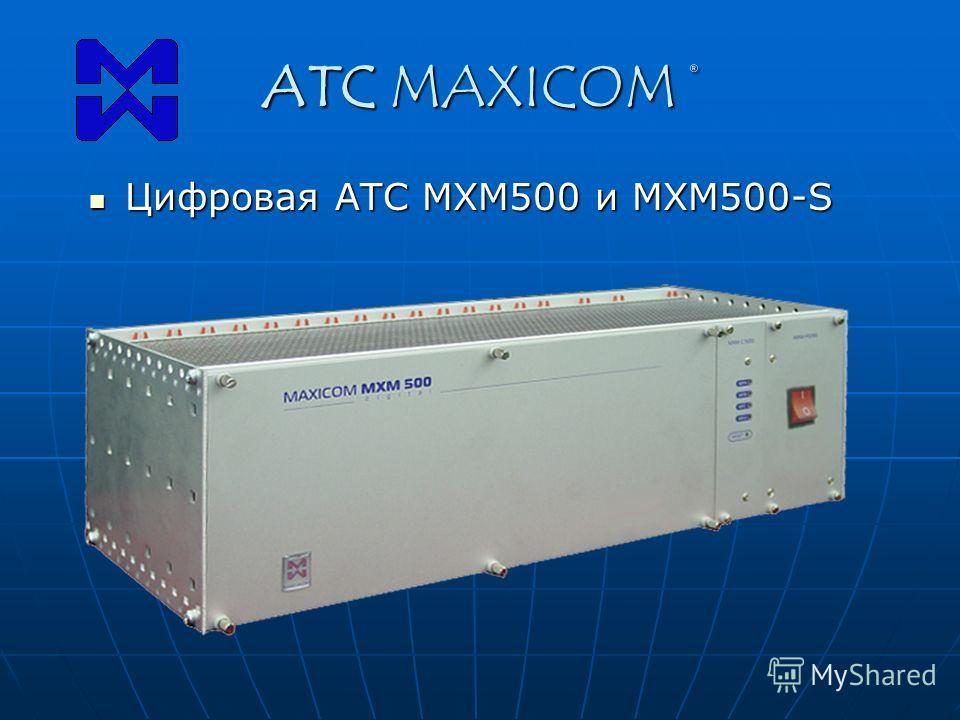 ATC MAXICOM ® Цифровая АТС МХМ500 и МХМ500-S