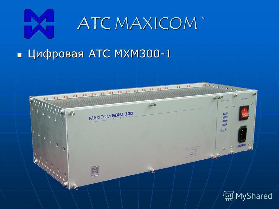 ATC MAXICOM ® Цифровая АТС МХМ300-1