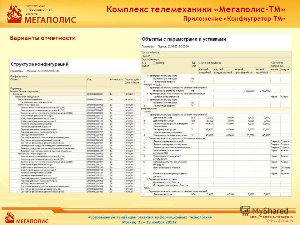 комплексная информационная система http://megapolis.vladoblgaz.ru +7 (4922) 33-26-44 «Современные тенденции развития информационных технологий» Москва, 25 – 29 ноября 2013 г.