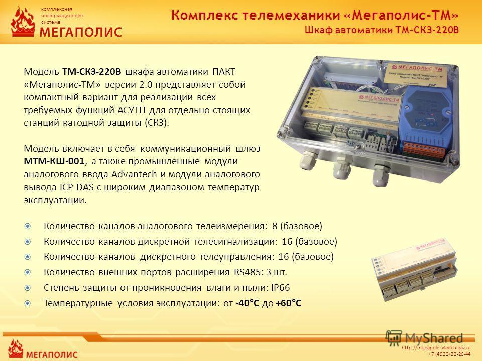 комплексная информационная система http://megapolis.vladoblgaz.ru +7 (4922) 33-26-44 Модель ТМ-СКЗ-220В шкафа автоматики ПАКТ «Мегаполис-ТМ» версии 2.0 представляет собой компактный вариант для реализации всех требуемых функций АСУТП для отдельно-сто