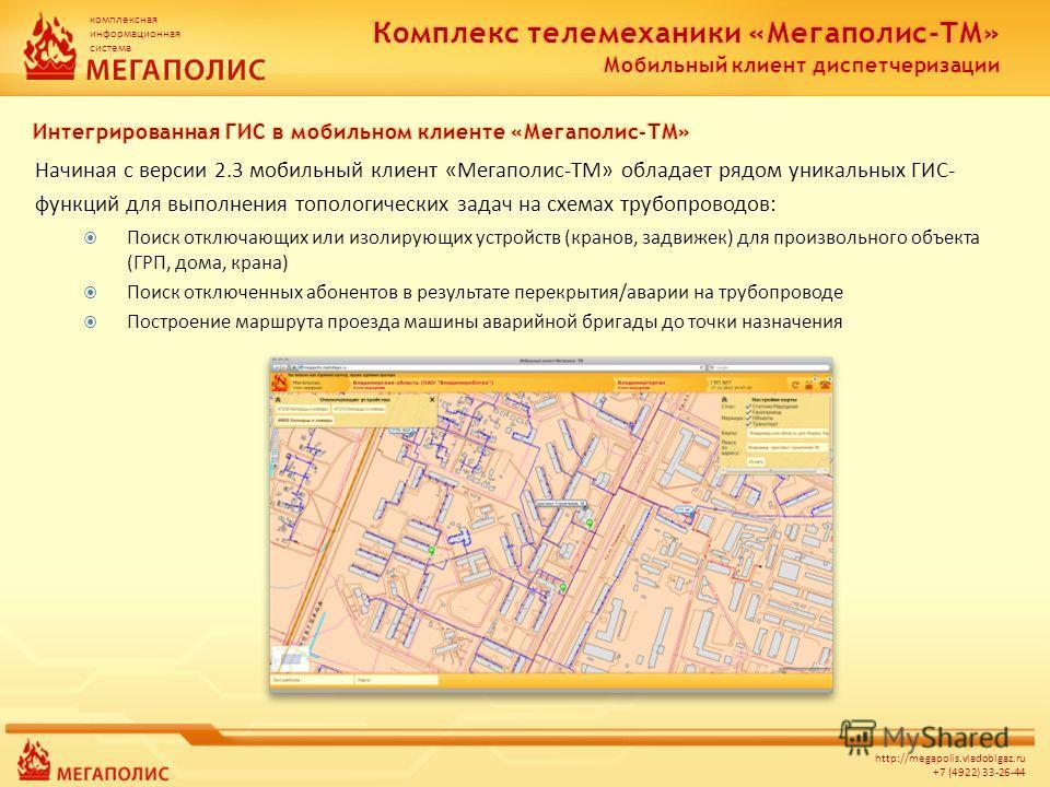 комплексная информационная система http://megapolis.vladoblgaz.ru +7 (4922) 33-26-44 Начиная с версии 2.3 мобильный клиент «Мегаполис-ТМ» обладает рядом уникальных ГИС- функций для выполнения топологических задач на схемах трубопроводов: Поиск отключ