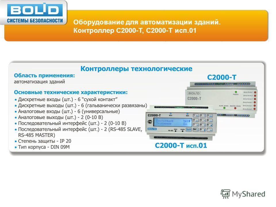 Оборудование для автоматизации зданий. Контроллер С2000-Т, С2000-Т исп.01
