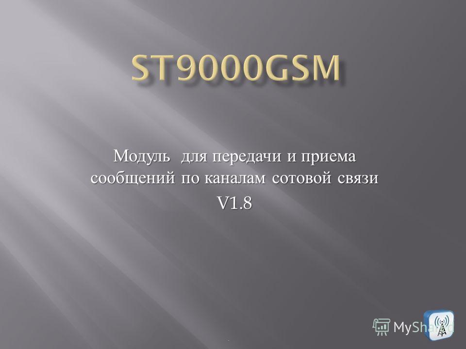 . Модуль для передачи и приема сообщений по каналам сотовой связи V1.8