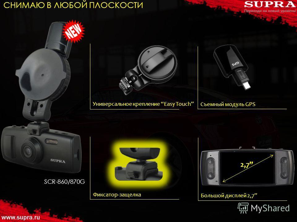 SCR-860/870G Съемный модуль GPSУниверсальное крепление Easy Touch Фиксатор-защелка Большой дисплей 2,7 2,7 СНИМАЮ В ЛЮБОЙ ПЛОСКОСТИ