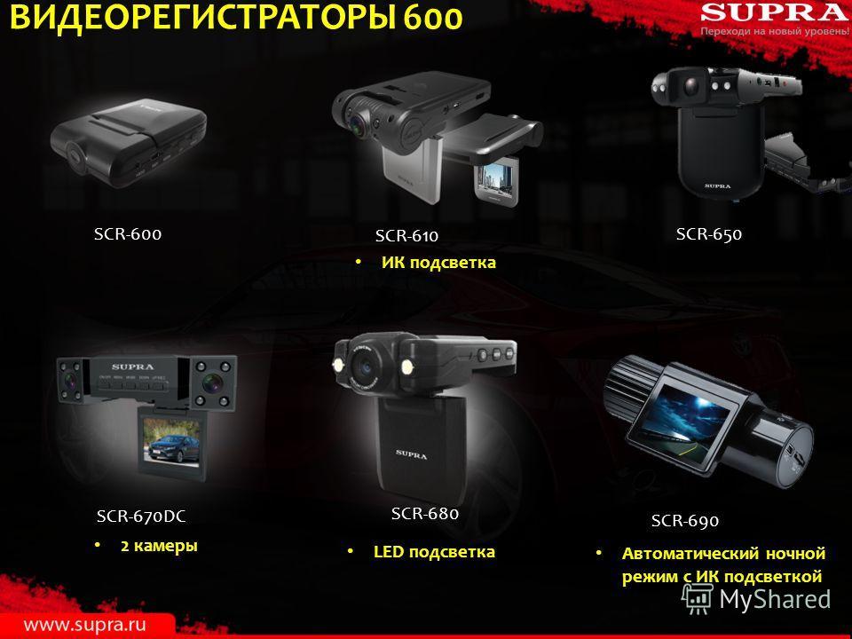 ВИДЕОРЕГИСТРАТОРЫ 600 SCR-600 SCR-610 SCR-650 SCR-670DC 2 камеры SCR-680 SCR-690 Автоматический ночной режим с ИК подсветкой LED подсветка ИК подсветка
