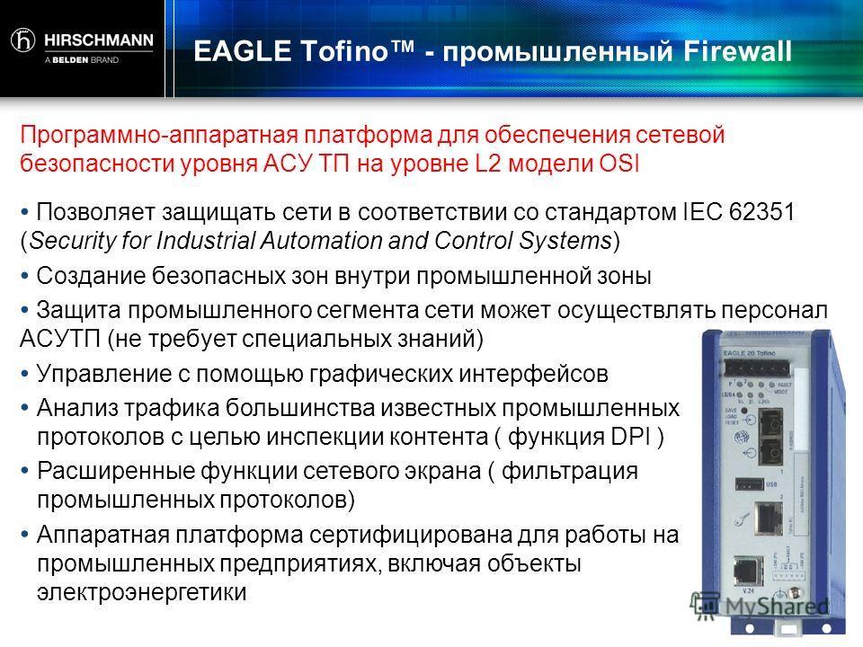 EAGLE Tofino - промышленный Firewall Программно-аппаратная платформа для обеспечения сетевой безопасности уровня АСУ ТП на уровне L2 модели OSI Позволяет защищать сети в соответствии со стандартом IEC 62351 (Security for Industrial Automation and Con