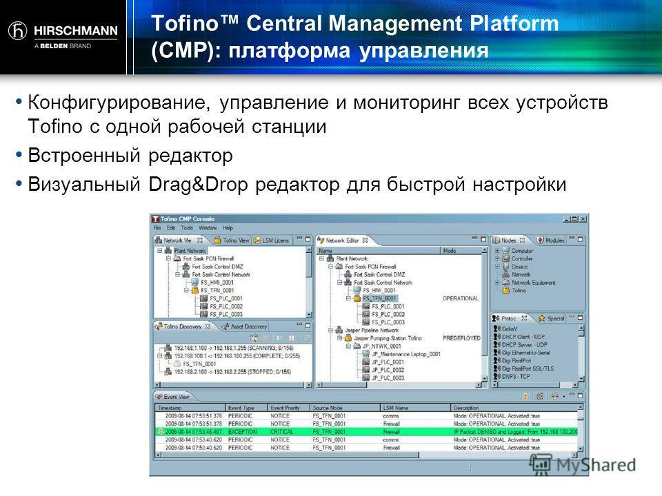 Tofino Central Management Platform (CMP): платформа управления Конфигурирование, управление и мониторинг всех устройств Tofino с одной рабочей станции Встроенный редактор Визуальный Drag&Drop редактор для быстрой настройки