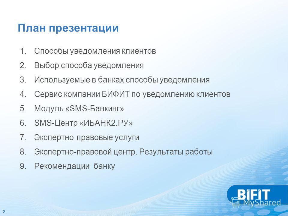 2 1. Способы уведомления клиентов 2. Выбор способа уведомления 3. Используемые в банках способы уведомления 4. Сервис компании БИФИТ по уведомлению клиентов 5. Модуль «SMS-Банкинг» 6.SMS-Центр «ИБАНК2.РУ» 7.Экспертно-правовые услуги 8.Экспертно-право