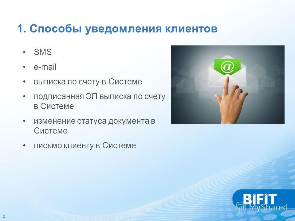 3 SMS e-mail выписка по счету в Системе подписанная ЭП выписка по счету в Системе изменение статуса документа в Системе письмо клиенту в Системе 1. Способы уведомления клиентов