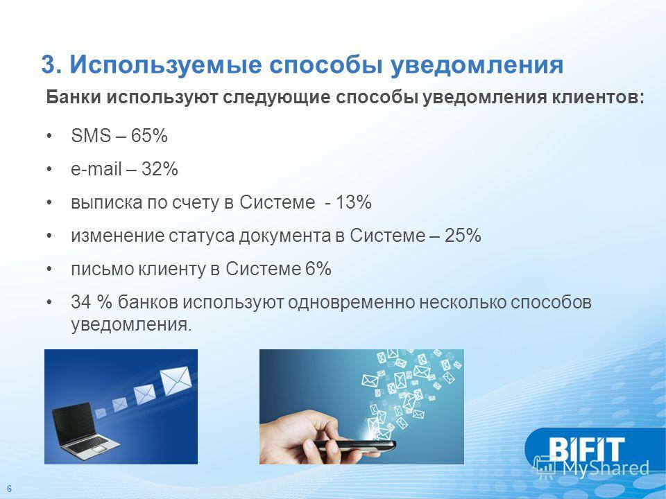 6 Банки используют следующие способы уведомления клиентов: SMS – 65% e-mail – 32% выписка по счету в Системе - 13% изменение статуса документа в Системе – 25% письмо клиенту в Системе 6% 34 % банков используют одновременно несколько способов уведомле