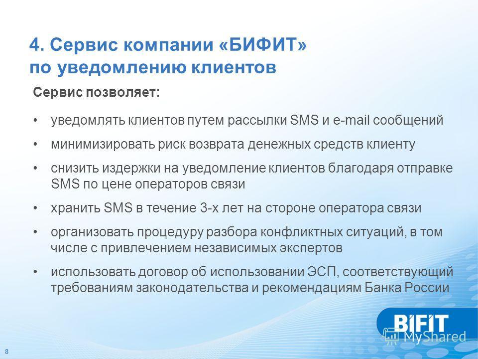 8 Сервис позволяет: уведомлять клиентов путем рассылки SMS и e-mail сообщений минимизировать риск возврата денежных средств клиенту снизить издержки на уведомление клиентов благодаря отправке SMS по цене операторов связи хранить SMS в течение 3-х лет