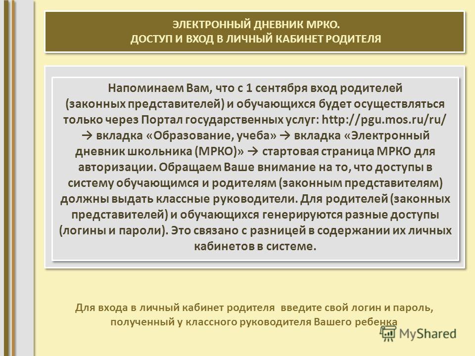 Электронный дневник pgumosru - 3f98
