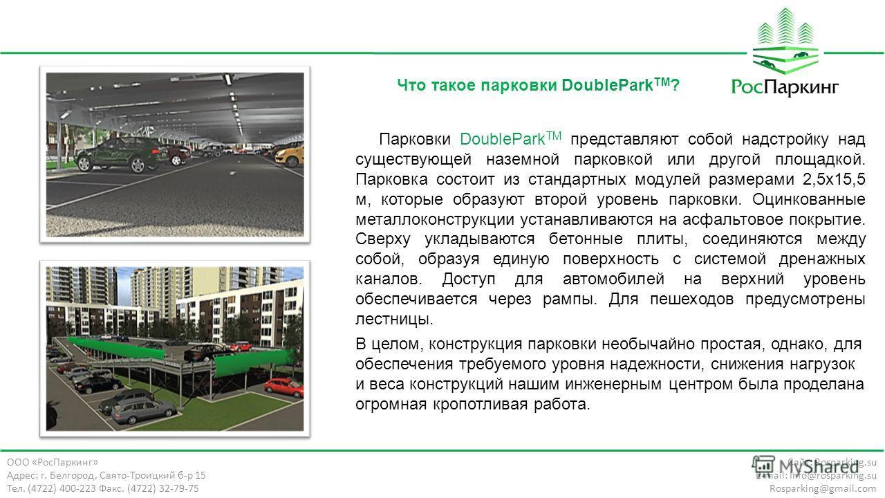 Парковки DoublePark TM представляют собой надстройку над существующей наземной парковкой или другой площадкой. Парковка состоит из стандартных модулей размерами 2,5 х 15,5 м, которые образуют второй уровень парковки. Оцинкованные металлоконструкции у