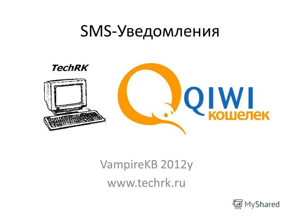 VampireKB 2012y www.techrk.ru SMS-Уведомления