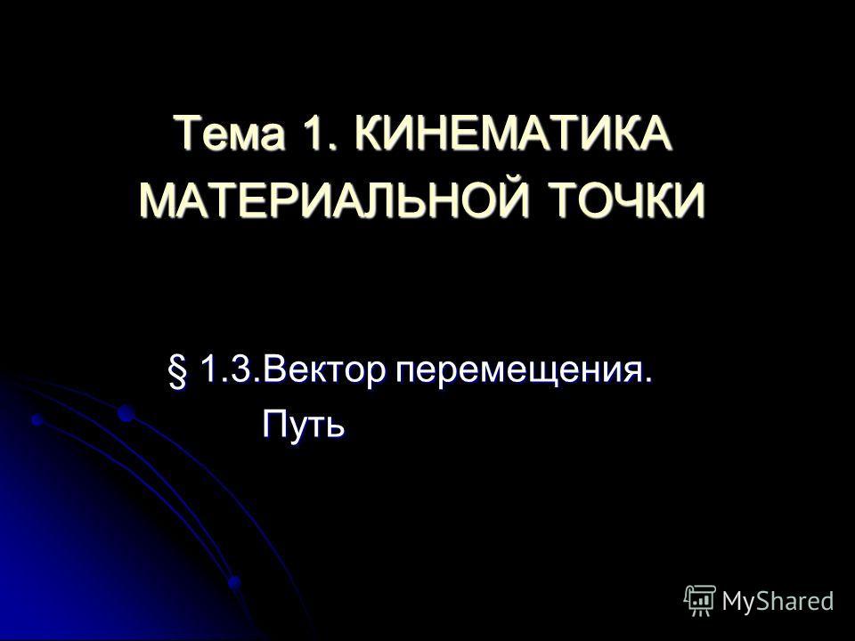 Тема 1. КИНЕМАТИКА МАТЕРИАЛЬНОЙ ТОЧКИ § 1.3. Вектор перемещения. Путь