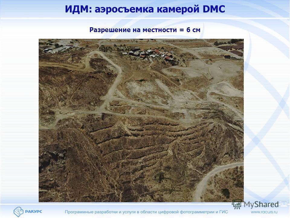 ИДМ: аэросъемка камерой DMC Разрешение на местности = 6 см