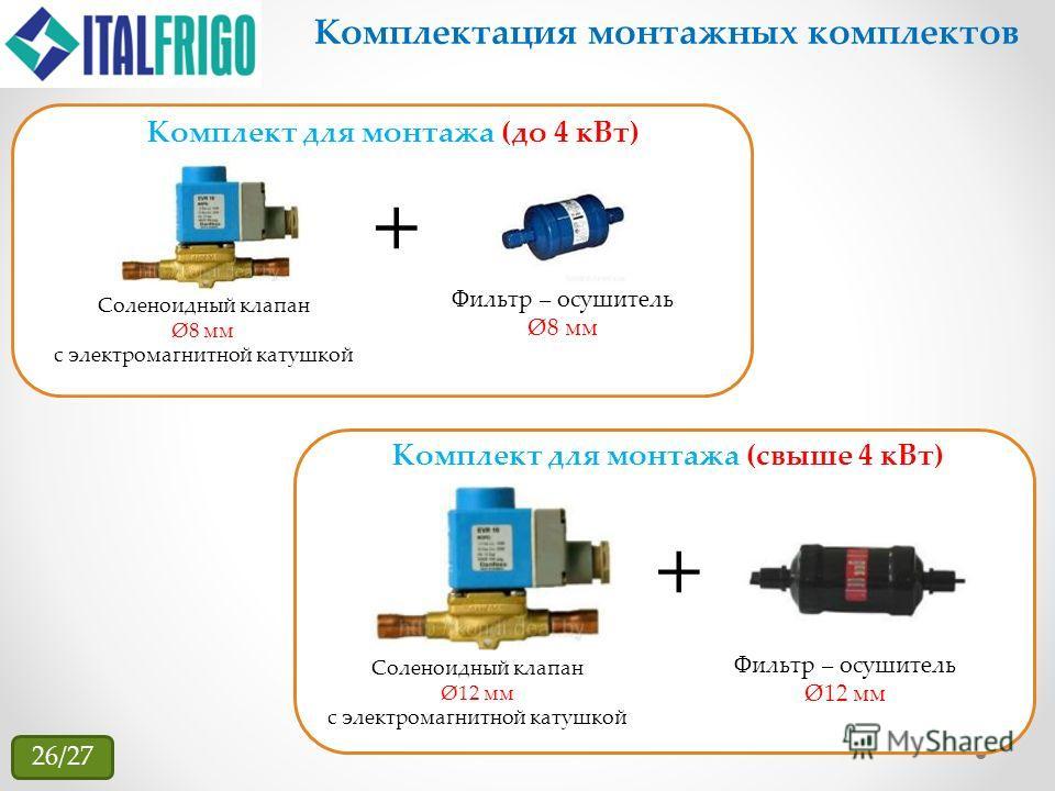 Комплектация монтажных комплектов + Соленоидный клапан Ø8 мм с электромагнитной катушкой Комплект для монтажа (до 4 к Вт) Фильтр – осушитель Ø8 мм Комплект для монтажа (свыше 4 к Вт) + Соленоидный клапан Ø12 мм с электромагнитной катушкой Фильтр – ос