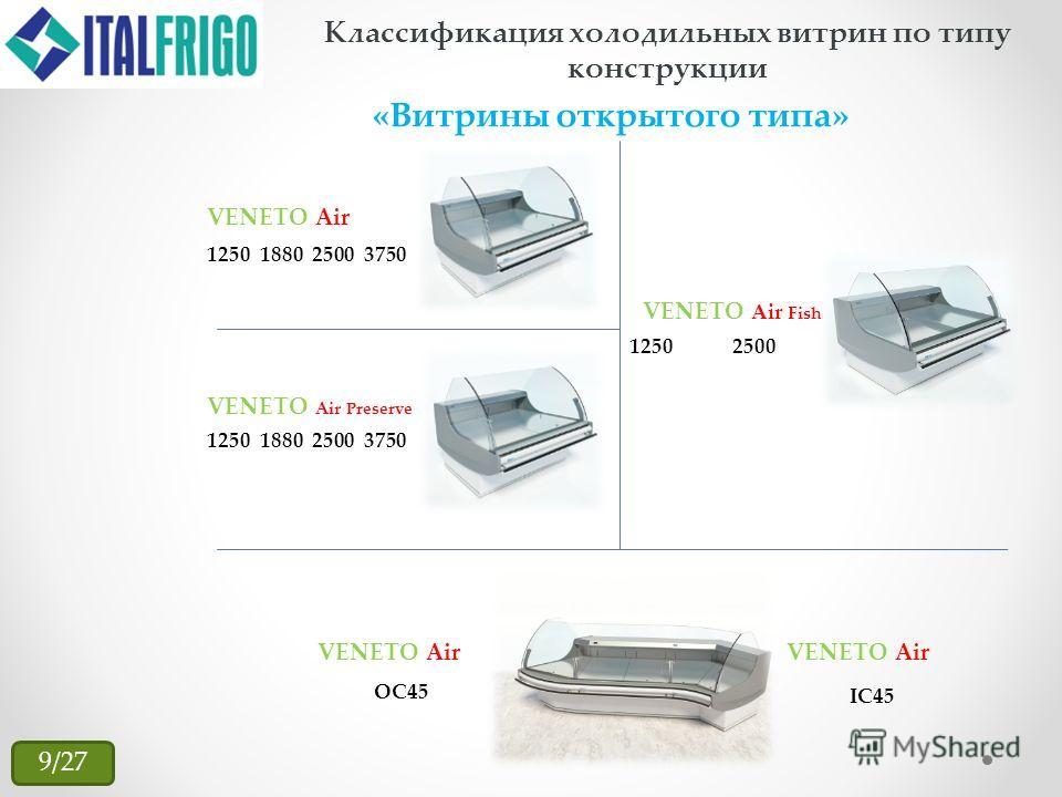 «Витрины открытого типа» Классификация холодильных витрин по типу конструкции 1250 1880 2500 3750 VENETO Air VENETO Air Fish 1250 2500 1250 1880 2500 3750 VENETO Air Preserve VENETO Air OC45 IC45 9/27