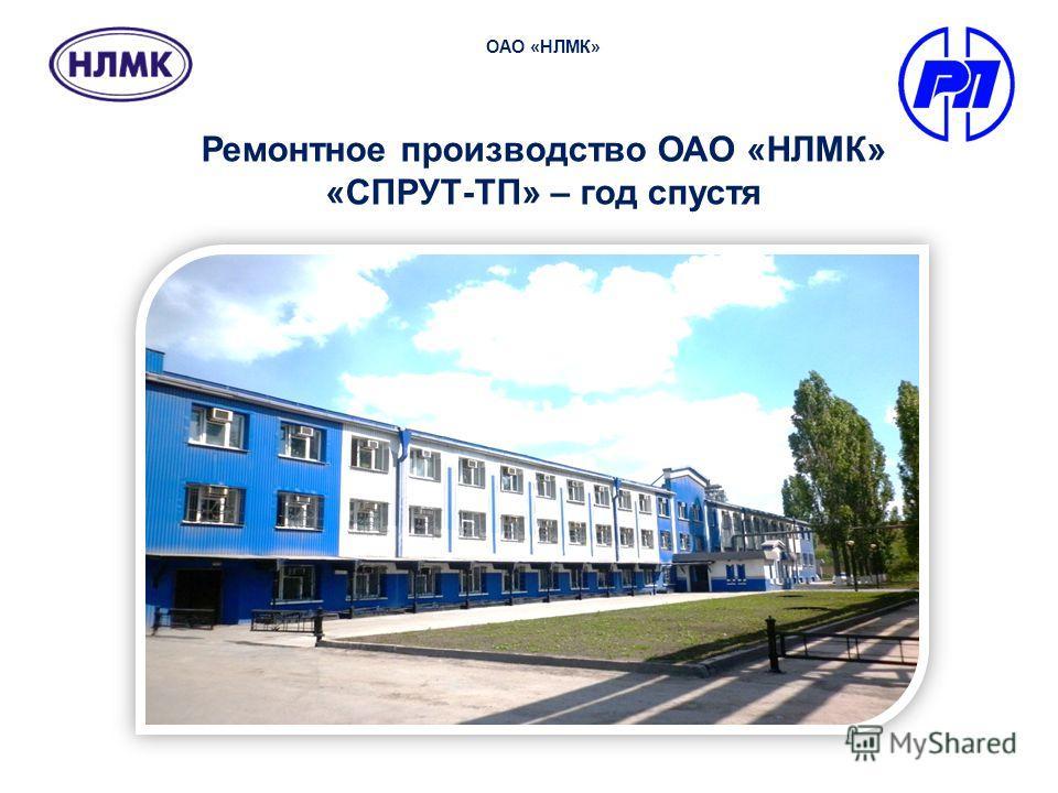 Ремонтное производство ОАО «НЛМК» «СПРУТ-ТП» – год спустя ОАО «НЛМК»