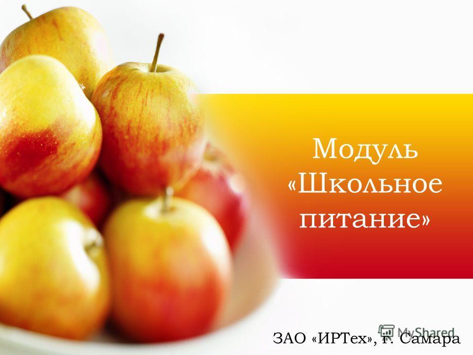 Модуль «Школьное питание» ЗАО «ИРТех», г. Самара