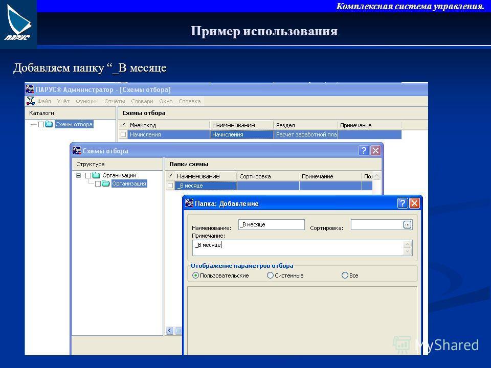 Комплексная система управления. Пример использования Добавляем папку _В месяце