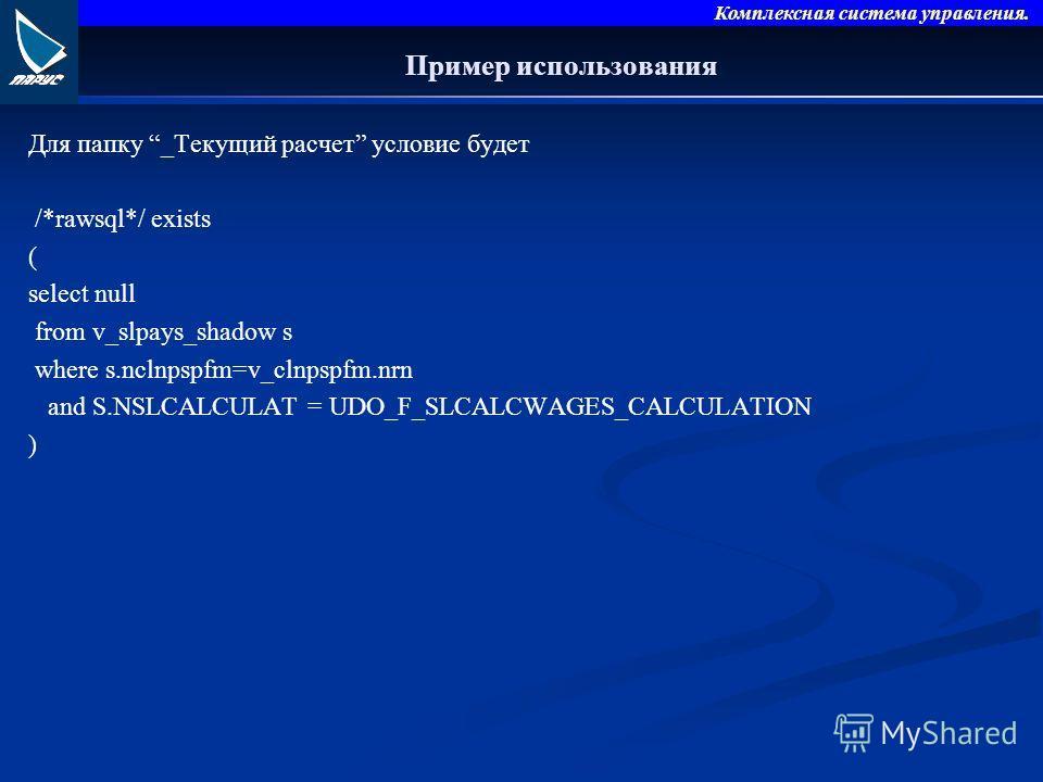 Комплексная система управления. Пример использования Для папку _Текущий расчет условие будет /*rawsql*/ exists ( select null from v_slpays_shadow s where s.nclnpspfm=v_clnpspfm.nrn and S.NSLCALCULAT = UDO_F_SLCALCWAGES_CALCULATION )