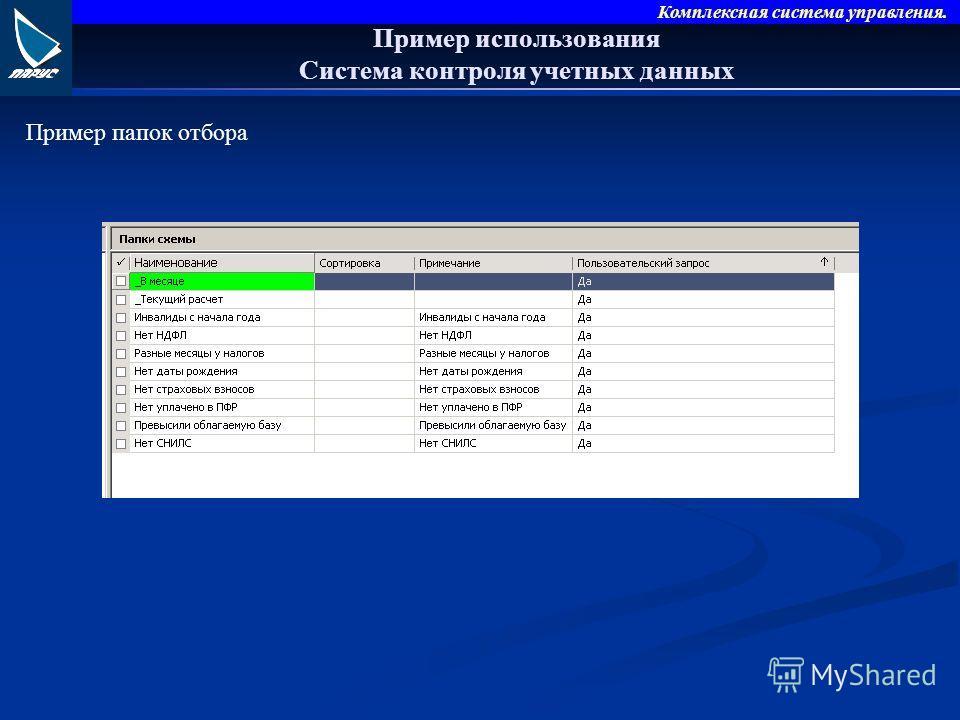 Комплексная система управления. Пример использования Система контроля учетных данных Пример папок отбора